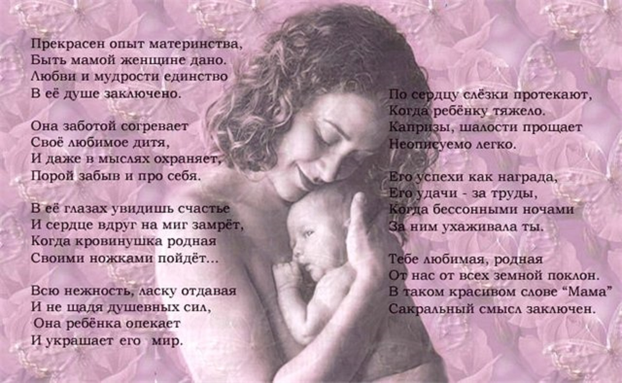 Душевное поздравление с мамой